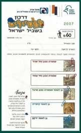 דרכון למטיילים בשביל ישראל