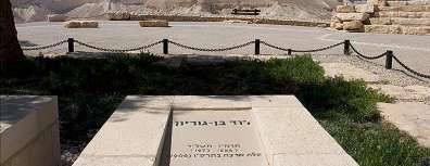 קבר דוד בן גוריון