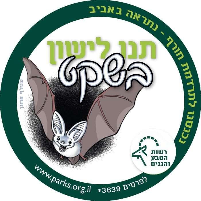 מדבקה בנושא העטלפים - תנו לישון בשקט