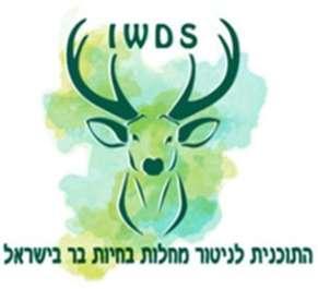 לוגו התוכנית לניטור מחלות בחיות בר בישראל