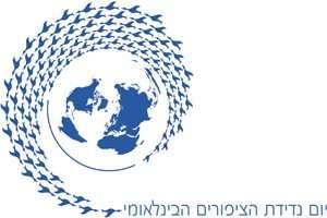 לוגו - יום נדידת הציפורים הבינלאומי