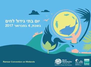 יום בתי גידול לחים מתקיים בישראל בשבת 4.2.2017