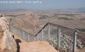 מרפסת התצפית בארבל