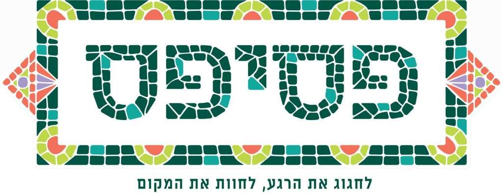 לוגו פסיפס - טקסים