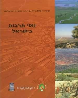 נופי תרבות בישראל
