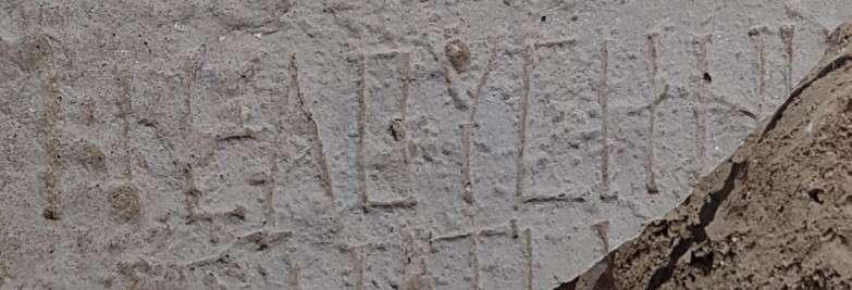 חלוצה-הכתובת שנחשפה באתר ונושאת את השם חלוצה-דר טלי גיני רשות העתיקות.jpg