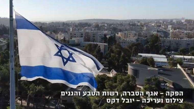 דגל ישראל - הסברה