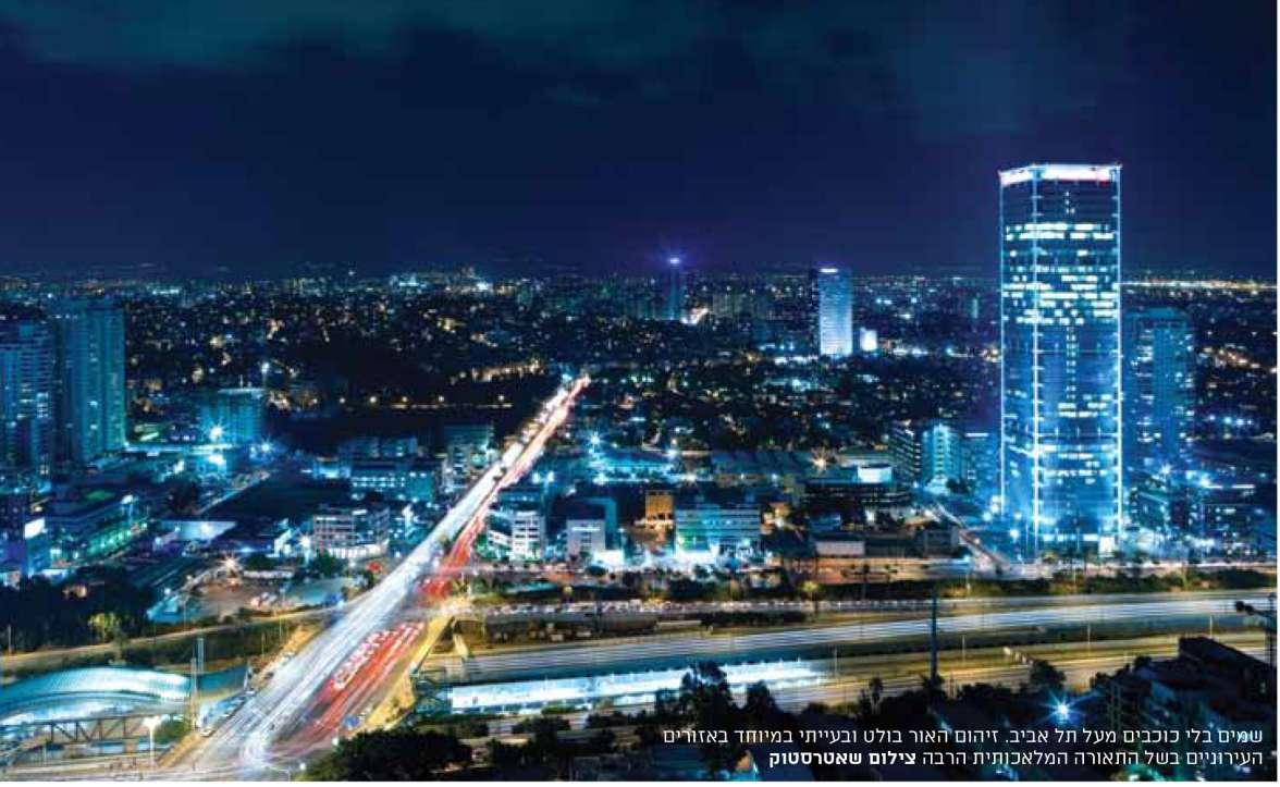 שמים בלי כוכבים מעל תל אביב-  צילום שאטרסטוק