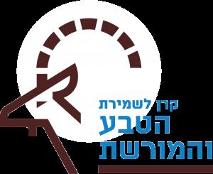 לוגו הקרן לשמירת הטבע והמורשת