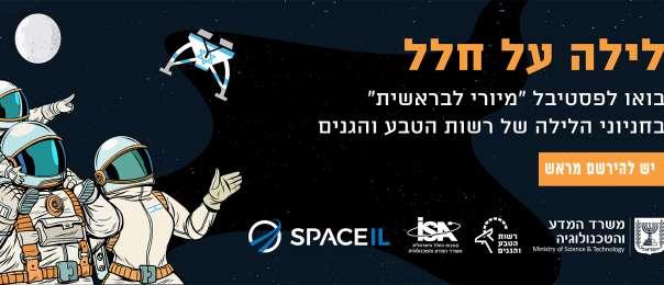 על חלל - יש להירשם מראש