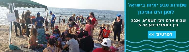 שמורות טבע ימיות בישראל למען הים התיכון. שבוע אדם וים תשפא-2021 מתקיים בין התאריכים 5-12.6. לפרטים לחצו כאן