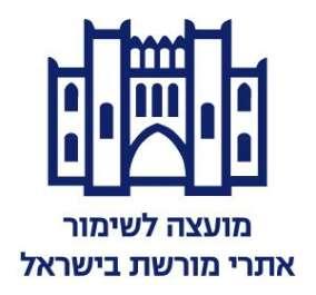 לוגו המועצה לשימור אתרי מורשת בישראל