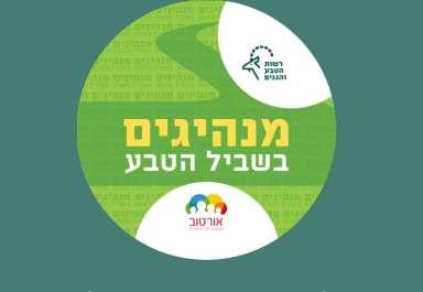 לוגו אורטוב - רקע ירוק